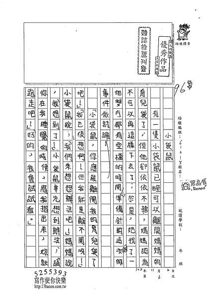 102W5206葉品辰 (1)
