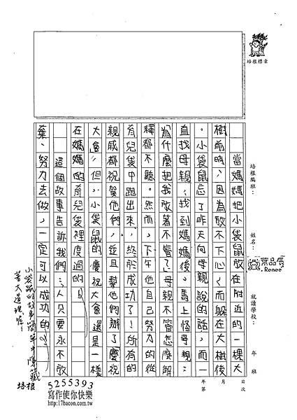102W5206葉品辰 (2)