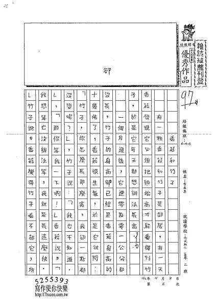 102W5206李孟真 (1)