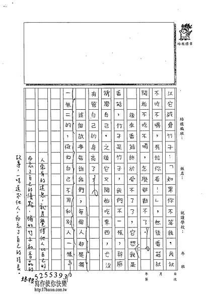 102W5206李孟真 (2)