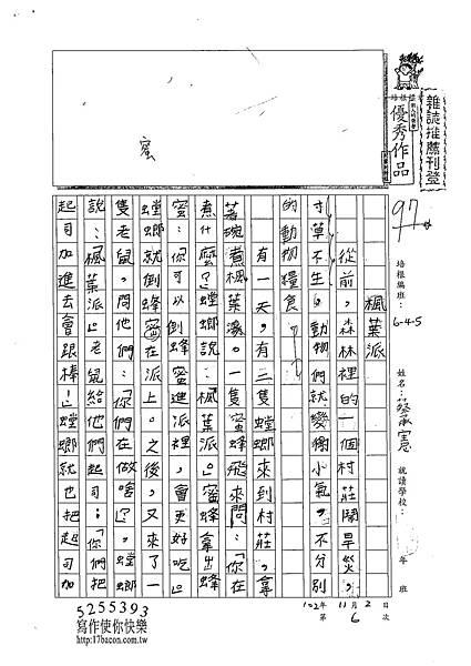 102W5206蔡承憲 (1)