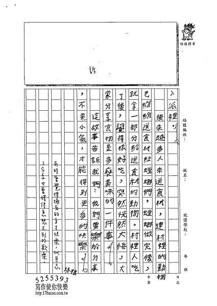 102W5206蔡承憲 (2)
