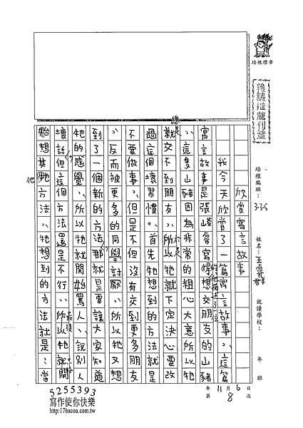 102W5208王睿群 (1)