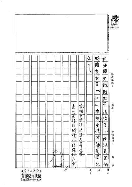 102W5208王睿群 (3)