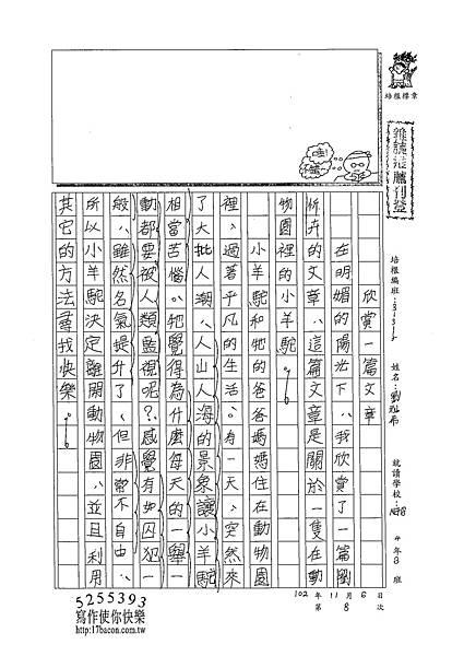 102W5208劉祉希 (1)
