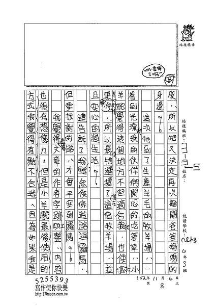 102W5208劉祉希 (2)