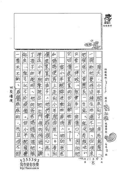 102W5208劉祉希 (3)