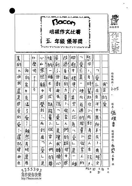 102W5205張峻睿 (1)