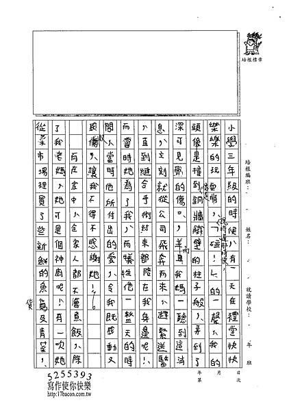 102W5205張峻睿 (2)