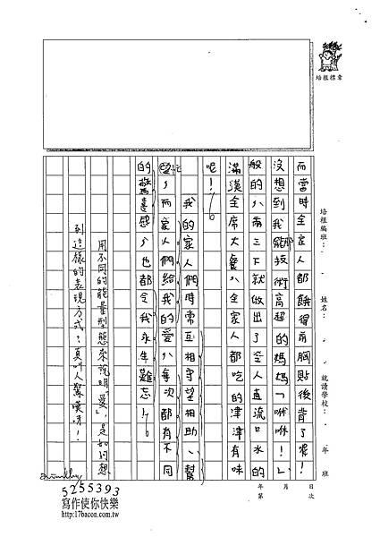 102W5205張峻睿 (3)