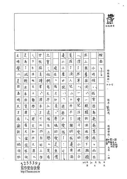 102W5205劉忻卉 (2)