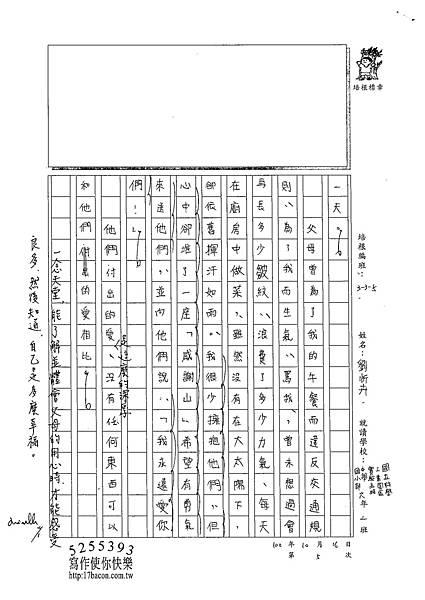 102W5205劉忻卉 (3)