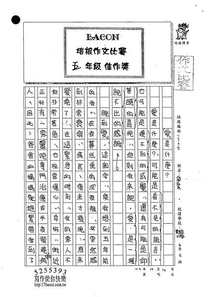 102W5205劉祉希 (1)