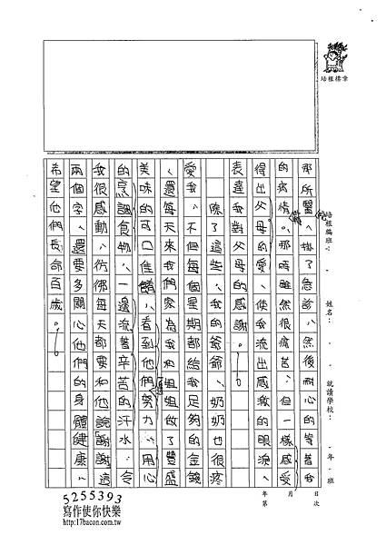 102W5205劉祉希 (2)