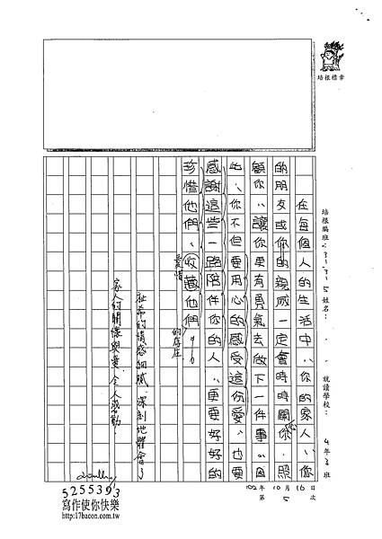 102W5205劉祉希 (3)