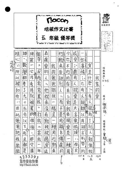 102W5205謝承諺 (1)