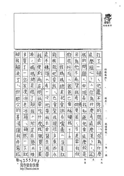 102W5205謝承諺 (2)
