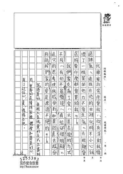 102W5205謝承諺 (3)
