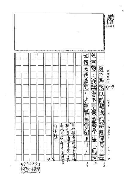 102W5204陳雲如 (3)