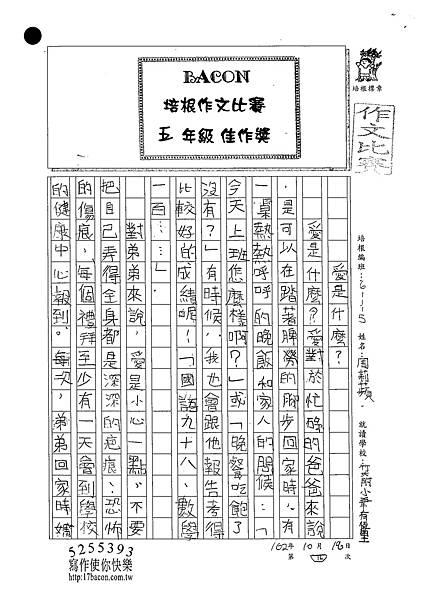 102W5204周莉蘋 (1)