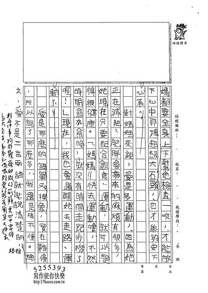 102W5204周莉蘋 (2)