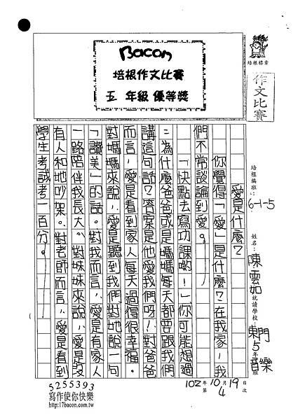 102W5204陳雲如 (1)