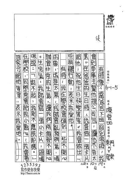 102W5204陳雲如 (2)