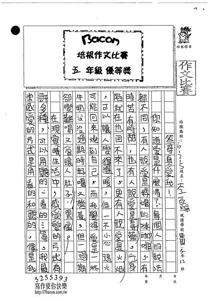 102W5204李亞綸 (1)
