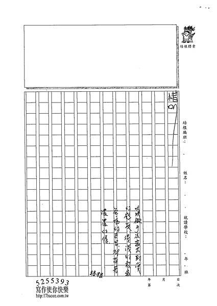 102W5204李亞綸 (3)