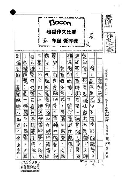102W5204李昀蓁 (1)