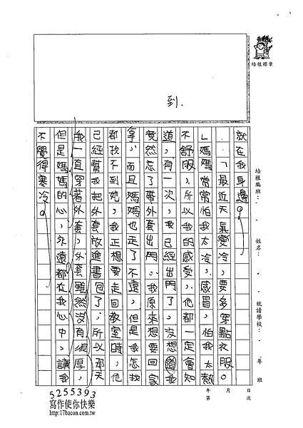 102W5204李昀蓁 (2)