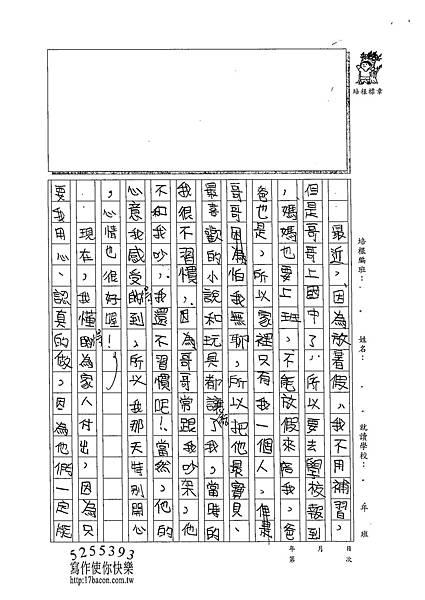 102W5204李昀蓁 (3)