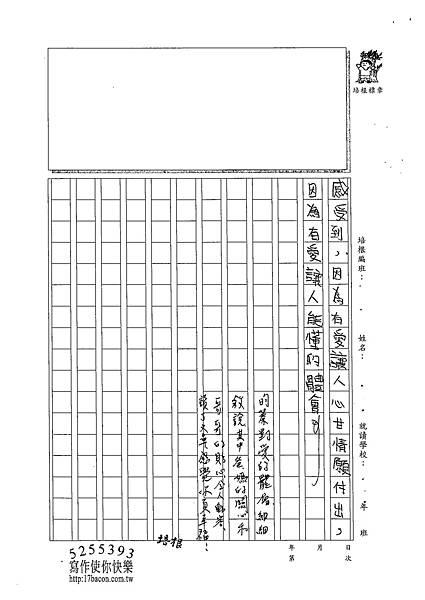 102W5204李昀蓁 (4)