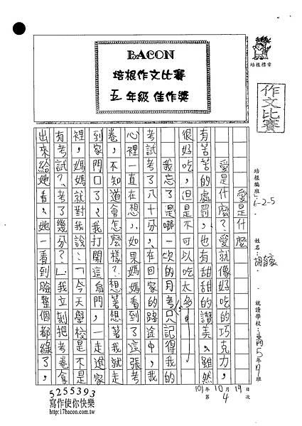 102W5204胡育豪 (1)