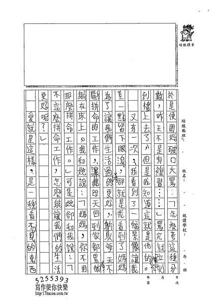 102W5204胡育豪 (2)