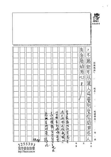 102W5204胡育豪 (3)