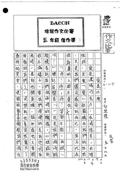 102W5204郭宜榛 (1)