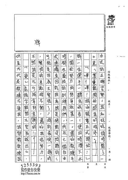 102W5204郭宜榛 (2)