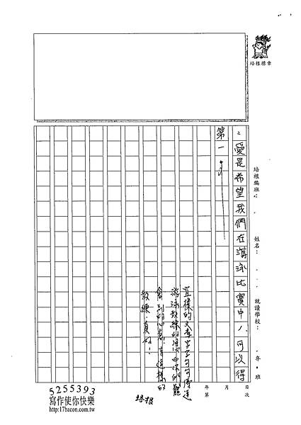 102W5204郭宜榛 (3)