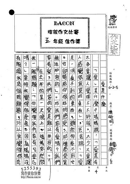 102W5204陳昕昀 (1)