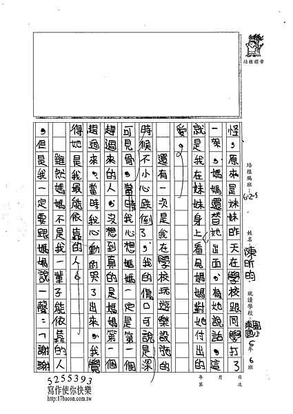 102W5204陳昕昀 (2)