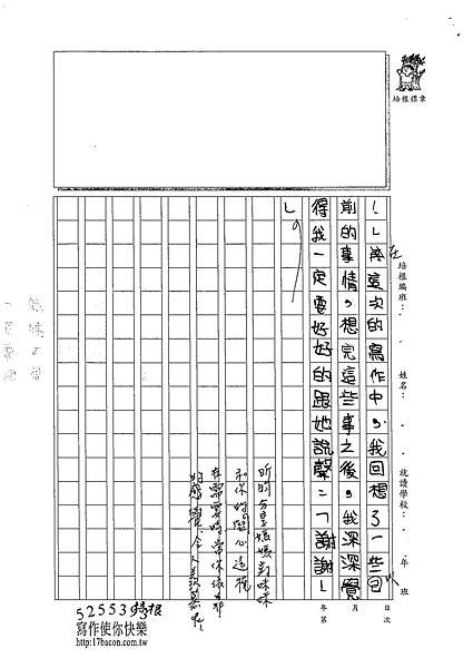 102W5204陳昕昀 (3)