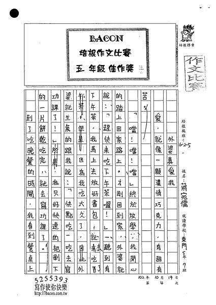 102W5204蔣宛儒 (1)