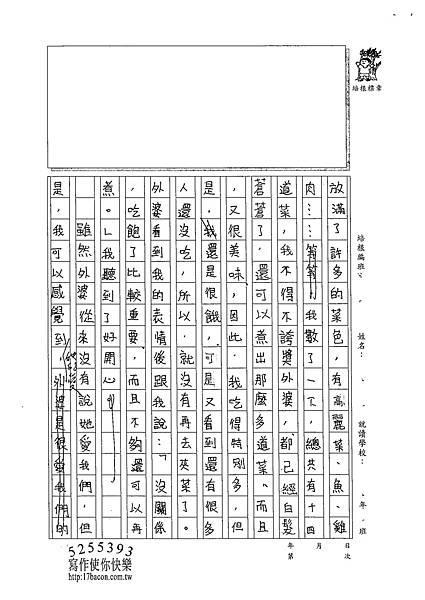 102W5204蔣宛儒 (2)