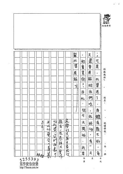 102W5204蔣宛儒 (3)