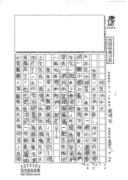102W6207陳瑋哲 (1)