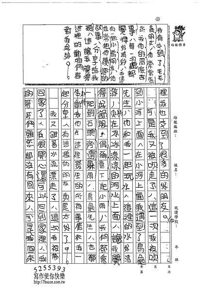 102W6207陳瑋哲 (2)
