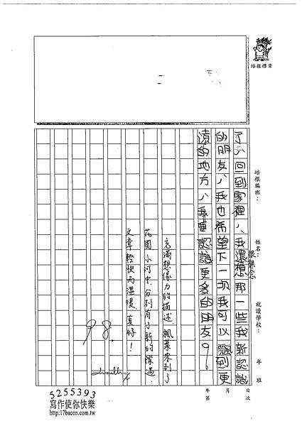 102W6207陳瑋哲 (3)