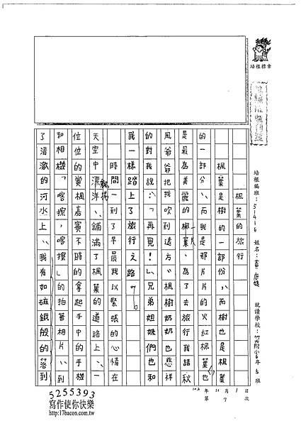 102W6207黃庭婕 (1)