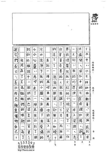 102W6207黃庭婕 (2)